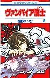 ヴァンパイア騎士(ナイト) 5 (花とゆめコミックス)