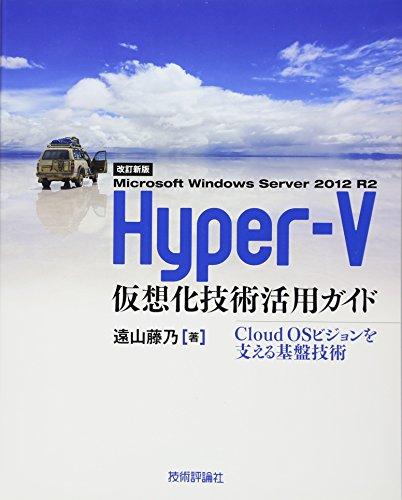[改訂新版] MicrosoftWindowsServer2012 R2 Hyper-V 仮想化技術活用ガイド (Software Design plus)の詳細を見る