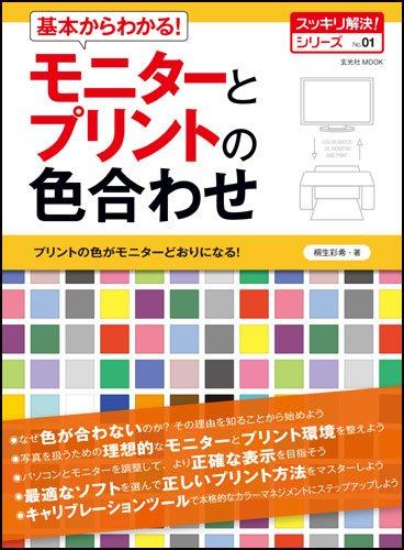基本からわかる!モニターとプリントの色合わせ (玄光社MOOK スッキリ解決シリーズ No. 1)
