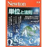 Newton別冊『単位と法則 新装版』 (ニュートン別冊)