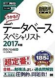 情報処理教科書 データベーススペシャリスト 2017年版