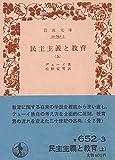 民主主義と教育〈上〉 (1975年) (岩波文庫)