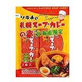 ソラチ札幌スープカレーの素 2食入 北海道限定