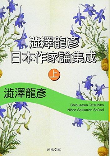 澁澤龍彦 日本作家論集成 上 (河出文庫)