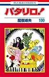 パタリロ! コミック 1-100巻セット