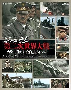 よみがえる第二次世界大戦~カラー化された白黒フィルム~ Blu-ray BOX(3枚組)