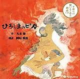 ひろしまのピカ (<CD>)