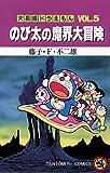 大長編ドラえもん5 のび太の魔界大冒険 (てんとう虫コミックス)