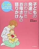 [0~4歳]ことばと心を豊かに育てる  子どもの発達に合わせたお母さんの語りかけ