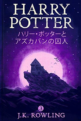 ハリー・ポッターとアズカバンの囚人 - Harry Potter and the Prisoner of Azkaban (ハリー・ポッターシリーズ)