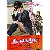 ホームレス少女~貧乏女子の恋~(ソフトデザイン版) [DVD]