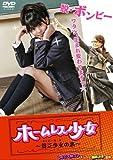 ホームレス少女 貧乏女子の恋(ハードデザイン版)[DVD]