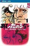 あしたのジョー(1) (週刊少年マガジンコミックス)