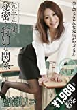 先生と生徒の秘密と特別な関係 宮瀬リコ [DVD]