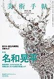 美術手帖 2011年 08月号 [雑誌]