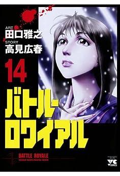 [田口雅之, 高見広春]のバトル・ロワイアル(14) (ヤングチャンピオン・コミックス)