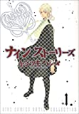ナインストーリーズ 1 (バーズコミックス ルチルコレクション)