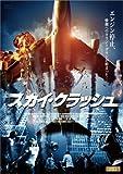 スカイ・クラッシュ[DVD]
