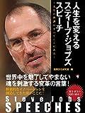 Steve Jobs SPEECHES 人生を変えるスティーブ・ジョブズ スピーチ ?人生の教訓はすべてここにある?