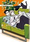 【Amazon.co.jp 限定】ニャンダフルライフ(特製四コマペーパー付き) (ショコラ文庫)