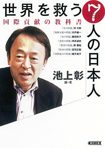 世界を救う7人の日本人 国際貢献の教科書 (朝日文庫)の詳細を見る