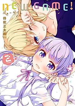 [得能正太郎]のNEW GAME! 2巻 (まんがタイムKRコミックス)