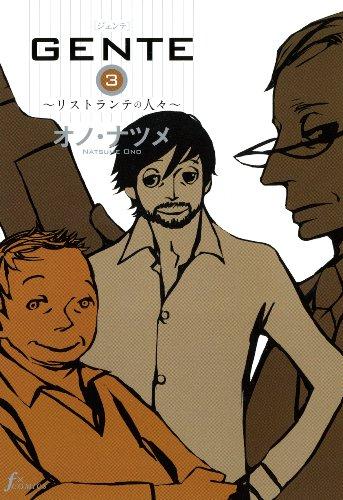 GENTE(3) リストランテ・パラディーゾの詳細を見る