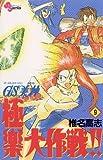 GS美神 極楽大作戦!!(9) GS美神 (少年サンデーコミックス)