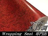 木目調カッティングシート 124cm×50cm単位 マホガニー調赤木目 木目調ラッピングシート 壁紙ウォールステッカーDIYウッド