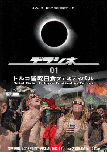 デラシネ(01) トルコ皆既日食フェスティバル [DVD]