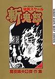 破異スクール斬鬼郎 / 魔夜 峰央 のシリーズ情報を見る