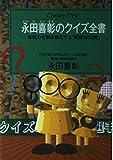 永田喜彰のクイズ全書―即戦力を徹底強化する「実践1400問」 (センチュリープレス)
