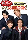 純烈の【公式】応援BOOK! (アーティストシリーズM)