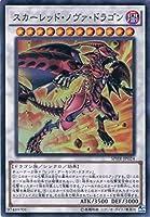 スカーレッド・ノヴァ・ドラゴン スーパーレア 遊戯王 ハイスピード・ライダーズ sphr-jp024