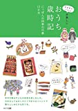 子どもといっしょが楽しい おうち歳時記 にっぽんの四季の行事12カ月 (コツがわかる本!)
