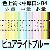 色上質(多量) ほぼB4<中厚口>[ピュアライトブルー](5000枚)