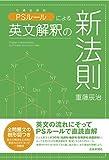 芸術新聞社 重藤辰治 PSルールによる英文解釈の新法則の画像