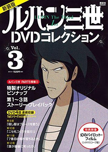 新装版 ルパン三世1stDVDコレクション Vol.3 (講談社 MOOK)