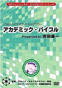 JMAACVオフィシャルDVD アカデミック・バイブル