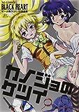 カノジョのケツイ—ゲーム原作コミック作品集 (OKS COMIX)