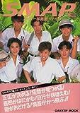 スーパー写真集 ★ SMAP 1992 「THE FIRST」