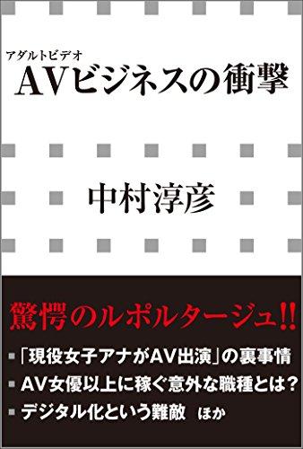 AVビジネスの衝撃(小学館新書)の詳細を見る