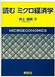 読むミクロ経済学