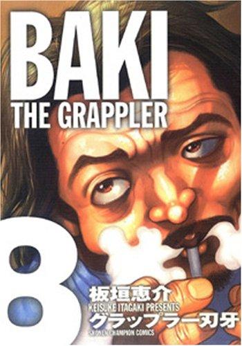 グラップラー刃牙完全版 8―BAKI THE GRAPPLER (少年チャンピオン・コミックス)