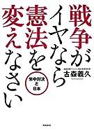 古森義久 (著)(2)新品: ¥ 1,400ポイント:14pt (1%)16点の新品/中古品を見る:¥ 1,400より