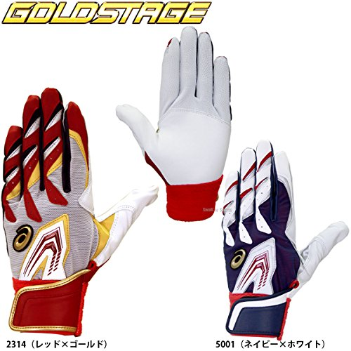 アシックス ベースボール ASICS 限定 バッティング用手袋 ゴールドステージ SPEED AXEL 両手用 BEG17S 5001(ネイビー×ホワイト) 25