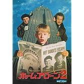 シネマUSEDパンフレット『ホームアローン2』☆映画中古パンフレット通販☆洋画