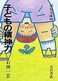 子どもの精神力 (国民文庫 848)