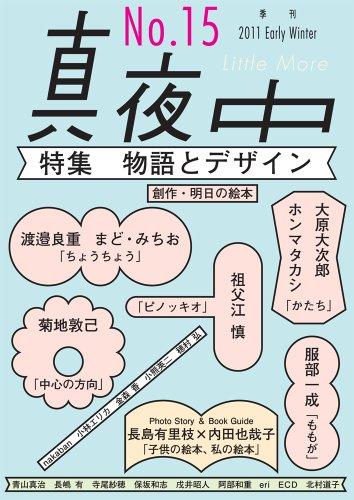 季刊 真夜中 No.15 2011 Early Winter 特集:物語とデザインの詳細を見る