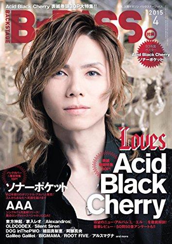 【Acid Black Cherry/DRAGON CARNIVAL】歌詞を解説!モンハン好き必聴!の画像